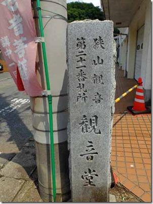 m98-33-08 F8996原山観音堂