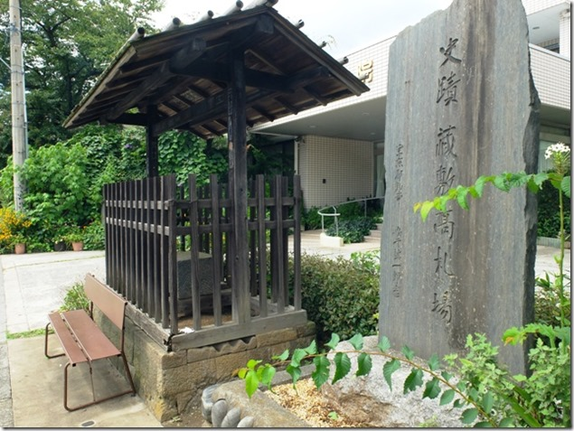 m98-47-01 F9701蔵敷高札場