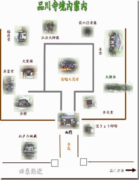 m94-55-00 品川寺案内図a